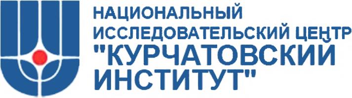 """Российский научный центр """"Курчатовский институт"""""""