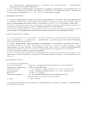 - Сублицензионный договор №09/01-13-СД на предоставление прав на использование программ для ЭВМ; простая (неисключительная) лицензия, лист 2, 09.01.2017