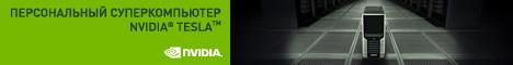 nVidia Tesla mini banner