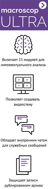 Macroscop_ULTRA_logo2