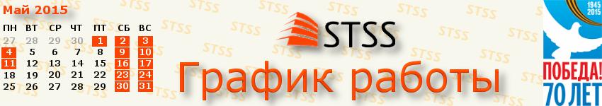График работы компании STSS в мае 2015 года