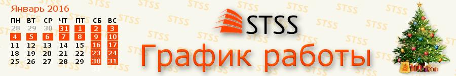 График работы компании STSS в январе 2016 года