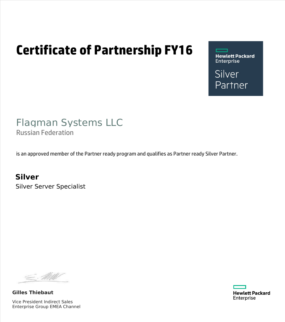 Сертификат Hewlett Packard Enterprise Partner Ready Silver Partner FY16