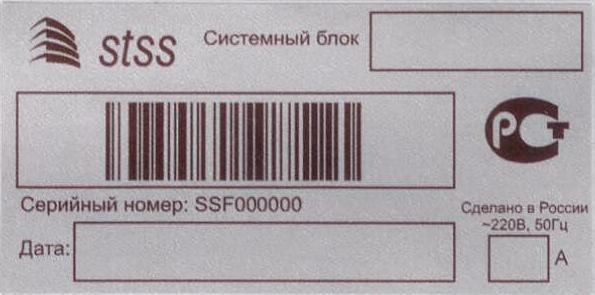 Серийный номер сервера указан на наклейке, расположенной на корпусе продукции